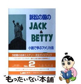 【中古】 訴訟の国のJack & Betty 小説で学ぶアメリカ法 no.2 / 石田 佳治, LEC東京リーガルマインド / 東京リーガルマインド [単行本]【メール便送料無料】【あす楽対応】