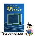 【中古】 BASICによる高速ソートプログラミング / 涌井 良幸 / 誠文堂新光社 [単行本]【メール便送料無料】【あす楽対…