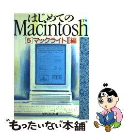 【中古】 はじめてのMacintosh 5 / はやし としお / ビー・エヌ・エヌ [単行本]【メール便送料無料】【あす楽対応】