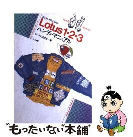 【中古】 Lotus1ー2ー3ハンディ・マニュアル / ロータス研究会 / ナツメ社 [単行本]【メール便送料無料】【あす楽対応】