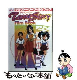 【中古】 Terra Story Film Book(テラストーリーフィルムブック) / 石埜 三千穂 / ベストセラーズ [単行本]【メール便送料無料】【あす楽対応】