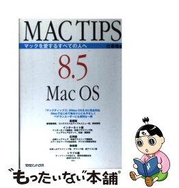 【中古】 マックティップス8.5 / 仕事場 / マガジンハウス [単行本]【メール便送料無料】【あす楽対応】