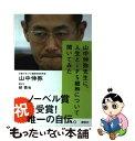【中古】 山中伸弥先生に、人生とiPS細胞について聞いてみた / 山中 伸弥, 緑 慎也 / 講談社 [単行本(ソフトカバー)…