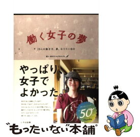 【中古】 働く女子の夢 26人の働き方、夢、なりたい自分 / 日本ドリームプロジェクト / いろは出版 [単行本]【メール便送料無料】【あす楽対応】