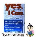 【中古】 Yes,I can. 私はできる / Maria McCormick / すばる舎 [単行本]【メール便送料無料】【あす楽対応】