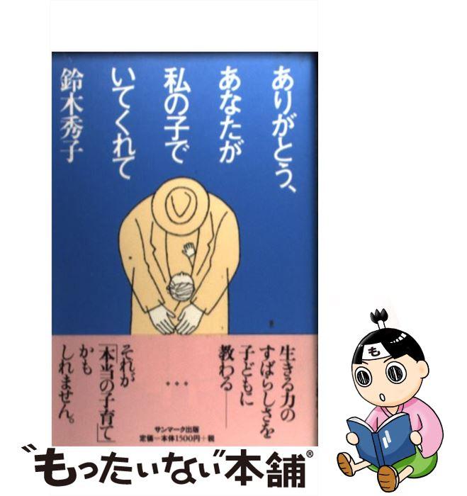 【中古】 ありがとう、あなたが私の子でいてくれて / 鈴木 秀子 / サンマーク出版 [単行本]【メール便送料無料】【あす楽対応】