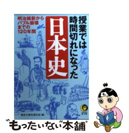 【中古】 授業では時間切れになった日本史 明治維新からバブル崩壊までの120年間 / 歴史の謎を探る会編 / 河出書房新社 [文庫]【メール便送料無料】【あす楽対応】