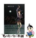 【中古】 Do da dancin'! 6 / 槇村 さとる / 集英社 [文庫]【メール便送料無料】【あす楽対応】
