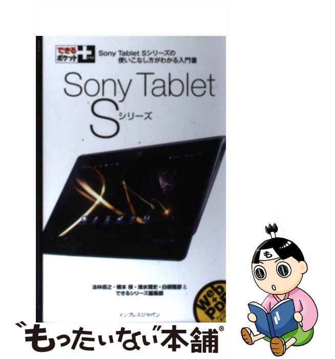 【中古】 Sony Tablet Sシリーズ / 法林 岳之 / インプレス [単行本(ソフトカバー)]【メール便送料無料】【あす楽対応】