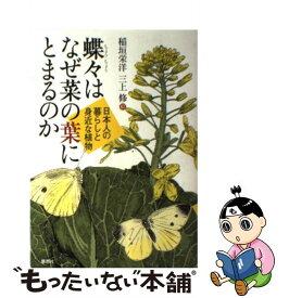 【中古】 蝶々はなぜ菜の葉にとまるのか 日本人の暮らしと身近な植物 / 稲垣 栄洋, 三上 修 / 草思社 [単行本(ソフトカバー)]【メール便送料無料】【あす楽対応】