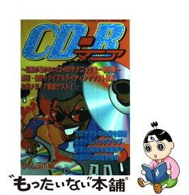【中古】 CDーRマニア / ゲームラボ / 三才ブックス [ムック]【メール便送料無料】【あす楽対応】
