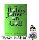 【中古】 ゴルフのすべて Golf's greatest legend / ボビー ジョーンズ / ゴルフダイジェスト社 [単行本]【メール…