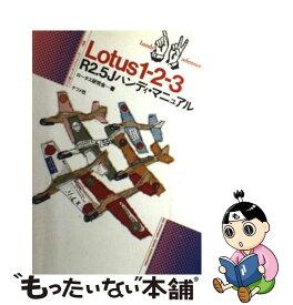 【中古】 Lotus1ー2ー3 R2.5Jハンディ・マニュアル / ロータス研究会 / ナツメ社 [単行本]【メール便送料無料】【あす楽対応】