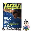 【中古】 Tarzan Swimming Book 美しく泳ぐために 新改訂版 新改訂版 / マガジンハウス / マガジンハウス [ムック]【メール便送料無料】...