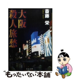 【中古】 大阪殺人旅愁 / 斎藤 栄 / 日本文芸社 [文庫]【メール便送料無料】【あす楽対応】