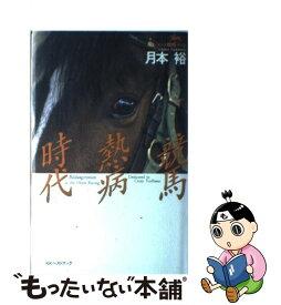 楽天市場】競馬 小説の通販