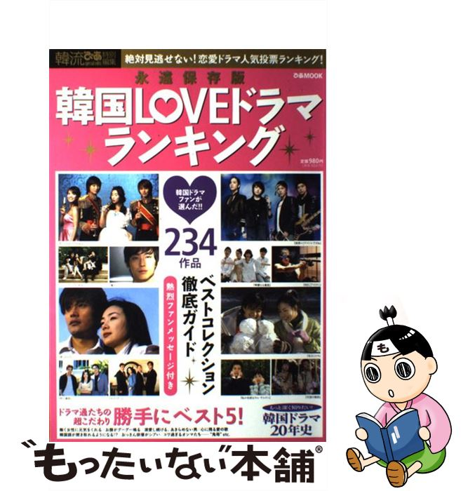 【中古】 韓国LOVEドラマランキング 韓国ドラマファンが選んだ! / ぴあ / ぴあ [ムック]【メール便送料無料】【あす楽対応】