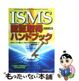【中古】 ISMS認証取得ハンドブック Ver.2.0対応 / 斎藤 尚志 / 税務経理協会 [単行本]【メール便送料無料】【あす楽対応】