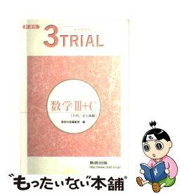 【中古】 3TRIAL数学3+C 教科書傍用 / 数研出版編集部 / 数研出版 [単行本]【メール便送料無料】【あす楽対応】