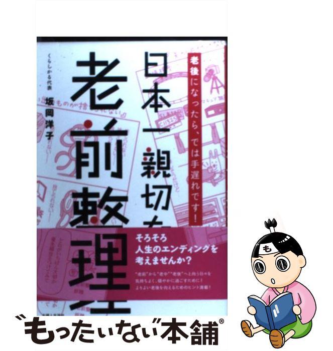 【中古】 日本一親切な老前整理 / 坂岡 洋子 / 主婦と生活社 [単行本]【メール便送料無料】【あす楽対応】