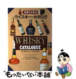 【中古】 世界と日本のウイスキー・カタログ / K‐Writer's Club / 西東社 [単行本]【メール便送料無料】【あす楽対応】