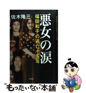 【中古】悪女の涙 福田和子の逃亡十五年/佐木 隆三[単行本]【あす楽対応】