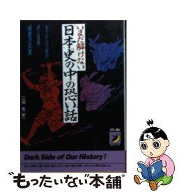 【中古】 いまだ解けない日本史の中の恐い話 もうひとつ別の謎と怪異、衝撃の史実 / 三浦 竜 / 青春出版社 [文庫]【メール便送料無料】【あす楽対応】