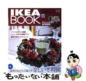 【中古】 IKEA BOOK イケアでつくる、イケアで飾るとっておきの実例集 vol.2 / エフジー武蔵 / エフジー武蔵 [単行本]【メール便送料無料】【あす楽対応】