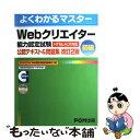 【中古】 Webクリエイター能力認定試験(HTML 4.01対応)公認テキスト&問題集 サーティファイWeb利用・技術認定委…