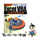【中古】 やさしくわかるExcel VBA(ブイビーエー)プログラミング / 七條 達弘, 渡辺 健 / ソフトバンククリエイテ…