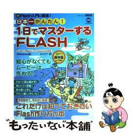 【中古】 日本一かんたん!1日でマスターするFLASH Flash入門に最適! FLASH 8(Basic / みのぷう / アスキー [大型本]【メール便送料無料】【あす楽対応】