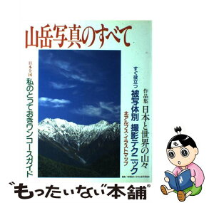 【中古】山岳写真のすべて/日本カメラ社[単行本]
