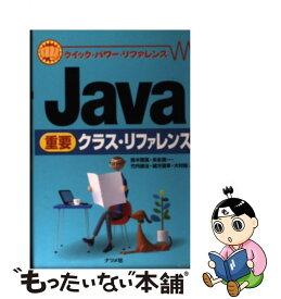 【中古】 Java重要クラス・リファレンス / 鈴木 啓高 / ナツメ社 [単行本]【メール便送料無料】【あす楽対応】