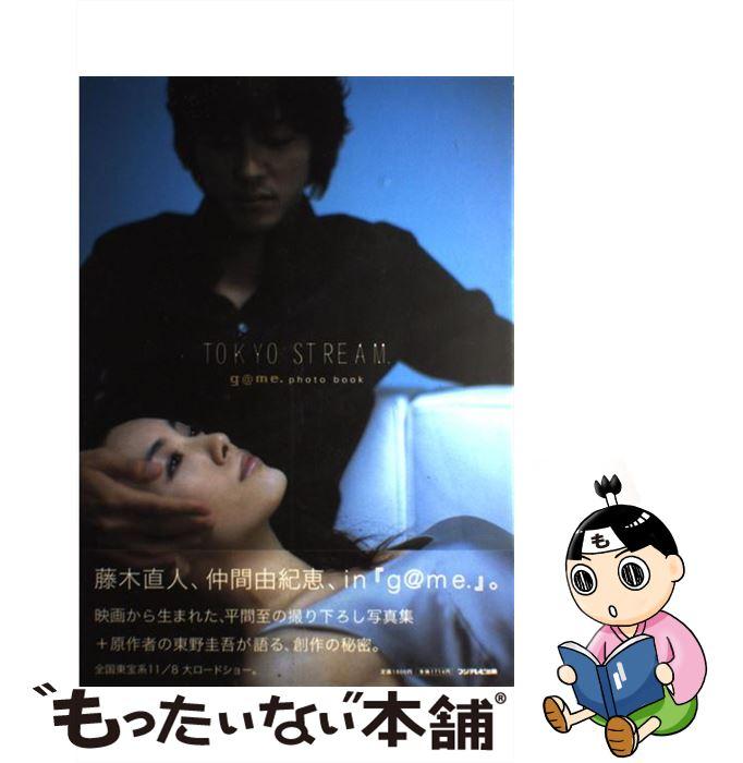 【中古】 Tokyo stream g@me.photo book / 平間 至 / 扶桑社 [単行本(ソフトカバー)]【メール便送料無料】【あす楽対応】