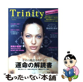 【中古】 Trinity vol.32 / エル・アウラ / エル・アウラ [ムック]【メール便送料無料】【あす楽対応】