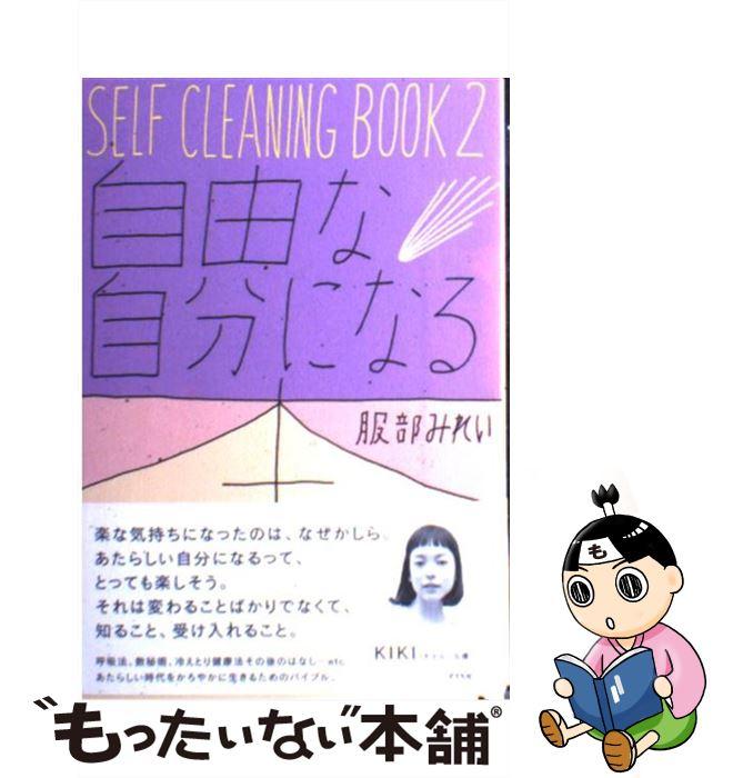 【中古】 自由な自分になる本 SELF CLEANING BOOK2 / 服部みれい / アスペクト [単行本]【メール便送料無料】【あす楽対応】