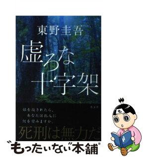 【中古】虚ろな十字架/東野 圭吾[単行本(ソフトカバー)]