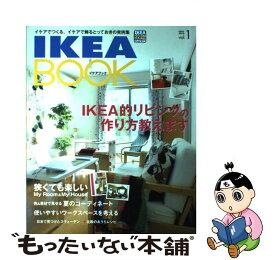 【中古】 IKEA BOOK イケアでつくる、イケアで飾るとっておきの実例集 vol.1 / エフジー武蔵 / エフジー武蔵 [単行本]【メール便送料無料】【あす楽対応】