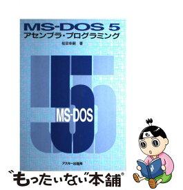 【中古】 MSーDOS5アセンブラ・プログラミング / 桜田 幸嗣 / アスキー [単行本]【メール便送料無料】【あす楽対応】
