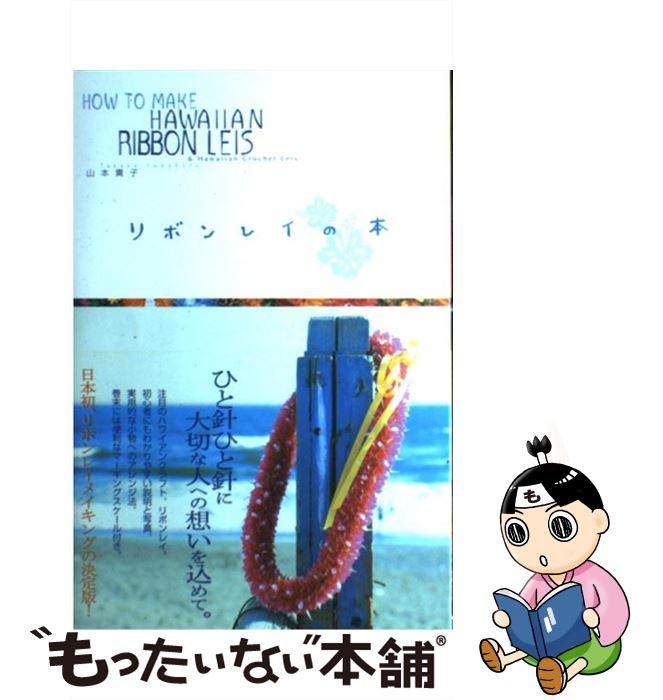 【中古】 リボンレイの本 / 山本 貴子 / 青山出版社 [単行本]【メール便送料無料】