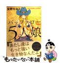 【中古】 バッファロー5人娘 / 安野 モヨコ / 祥伝社 [コミック]【メール便送料無料】
