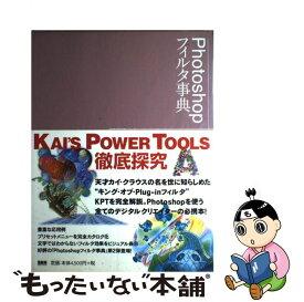 【中古】 Photoshopフィルタ事典 KAI'S POWER TOOLS / 宇治 晶 / ビーエヌエヌ [大型本]【メール便送料無料】【あす楽対応】