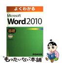 【中古】 よくわかるMicrosoft Word 2010基礎 / 富士通エフ・オー・エム / 富士通オフィス機器 [大型本]【メール便…