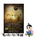 【中古】 ザ・マジック / ロンダ・バーン / KADOKAWA/角川書店 [ペーパーバック]【メール便送料無料】【あす楽対応】