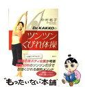【中古】 Dr.KAKKOのツンツンくびれ体操 / 中村 格子 / 講談社 [単行本(ソフトカバー)]【メール便送料無料】【あす…