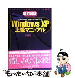 【中古】 Windows XP上級マニュアル Professional+Home Edition 改訂新版 / 橋本 / [単行本(ソフトカバー)]【メール便送料無料】【あす楽対応】