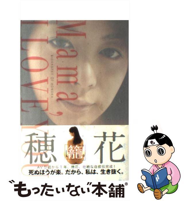 【中古】 篭 Biography of Honoka / 穂花 / 主婦の友社 [単行本]【メール便送料無料】【あす楽対応】