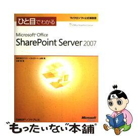 【中古】 ひと目でわかるMicrosoft Office SharePoint Serve / 北端 智, 山崎 愛 / 日経BP [単行本]【メール便送料無料】【あす楽対応】