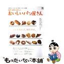 【中古】 行きつけにしたいおいしいパン屋さん 東京の名店100! / エイ出版社 / エイ出版社 [大型本]【メール便送料無…