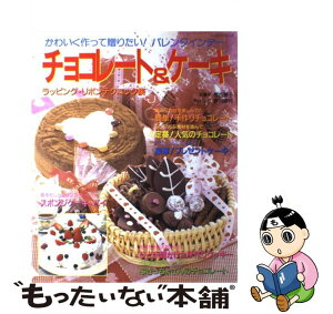 【中古】チョコレート&ケーキ かわいく作って贈りたい!バレンタインデー/パッチワーク通信社[ムック]【あす楽対応】